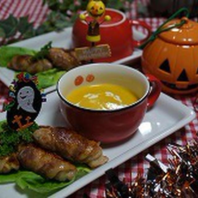 カボチャの豚肉ロール(レシピ付き)