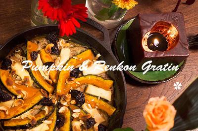 冷え性と風邪にさようなら!カボチャとレンコンのグラタン☆ナチュラルダイエット・レシピ