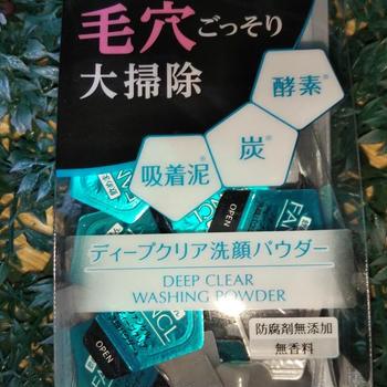 黒の酵素洗顔