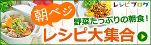 朝ベジ料理レシピ