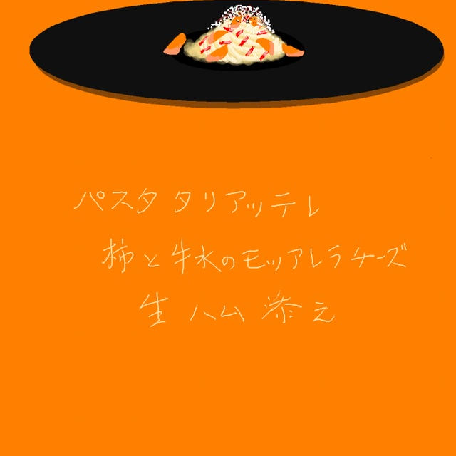 パスタ タリアッテレ 柿と水牛モッツアレラチーズ 生ハム添え
