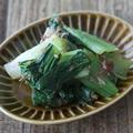 さっぱりおいしい!チンゲン菜のおかかポン酢和えのレシピ