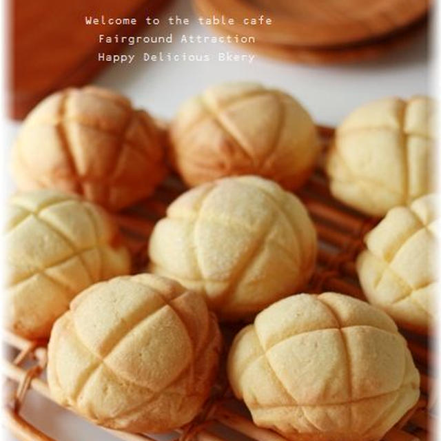 楽しい楽しいパン教室♪メロンパン編