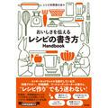 「おいしさを伝えるレシピの書き方Handbook」を5名様にプレゼント!