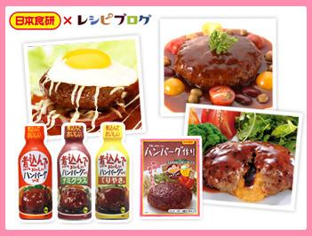 日本食研 煮込んでおいしいハンバーグソース&ハンバーグ作り☆HAPPYハンバーグレシピコンテスト