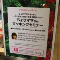 レシピブログキッチン~ちょりママさん登場☆~