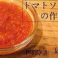 プロのトマトソース作り方!