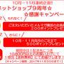 【ネットショップNews】9周年感謝キャンペーン♪