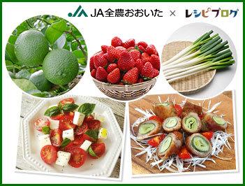 おおいたクッキングアンバサダー☆おおいたの農産物で作る自然の恵みたっぷりレシピ