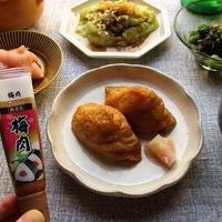 『ハウス梅肉』でいなり寿司がパパっと美味しい♪