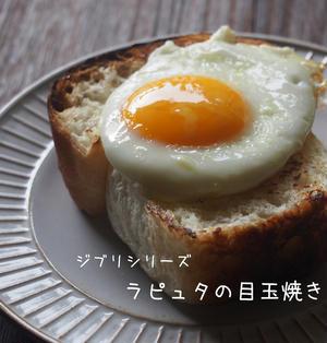 ラピュタの目玉焼きパン