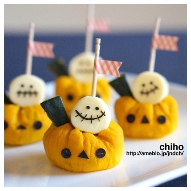 ハロウィンに☆キャンディチーズのおばけちゃん&ランタンサラダ♡