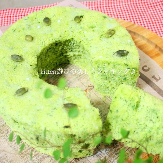 シフォンケーキを炊飯器で作っちゃうの!? 小松菜のシフォンケーキ