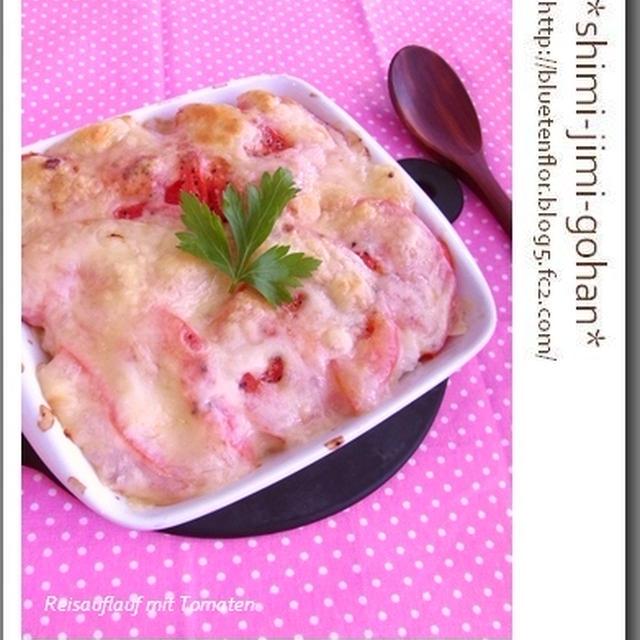 トマトのドリア風ご飯
