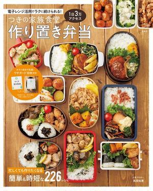 『つきの家族食堂 作り置き弁当』<br>長田知恵 (著)<br><br>アメーバブログの公式トップブ...