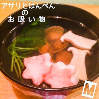 お食い初めのおすすめ汁物レシピ5選!失敗しない作り方をご紹介!の画像4