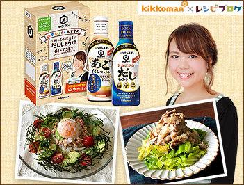 山本ゆりさんのおいしいおすそ分け カンタン&おいしいだししょうゆ活用レシピ