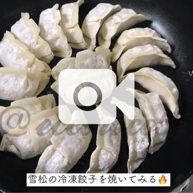 【食べてみました】餃子の雪松 冷凍餃子