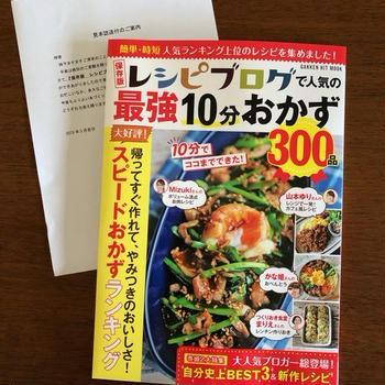 【掲載】レシピブログで人気の最強10分おかず300品★鶏ささみのトマトときゅうりの中華和え♪他♪
