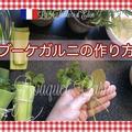 ブーケガルニの作り方/ 定番とパック詰め、2パターン紹介
