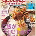 【オレンジページ】ご飯がすすむおかず大集合!