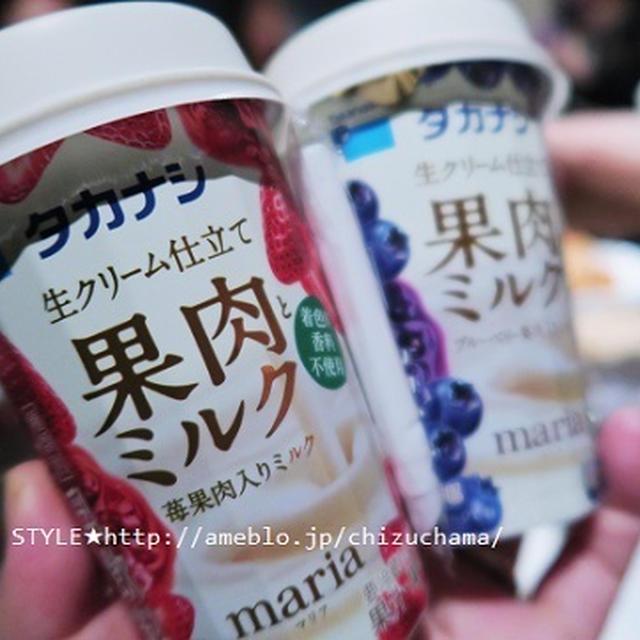 北海道ミルク×果肉『タカナシ 果肉とミルク 苺果肉入りミルク & ブルーベリー果肉入りミルク』