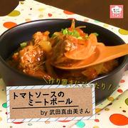 【動画レシピ】お弁当にも使える作り置きおかず♪「トマトソースのミートボール」