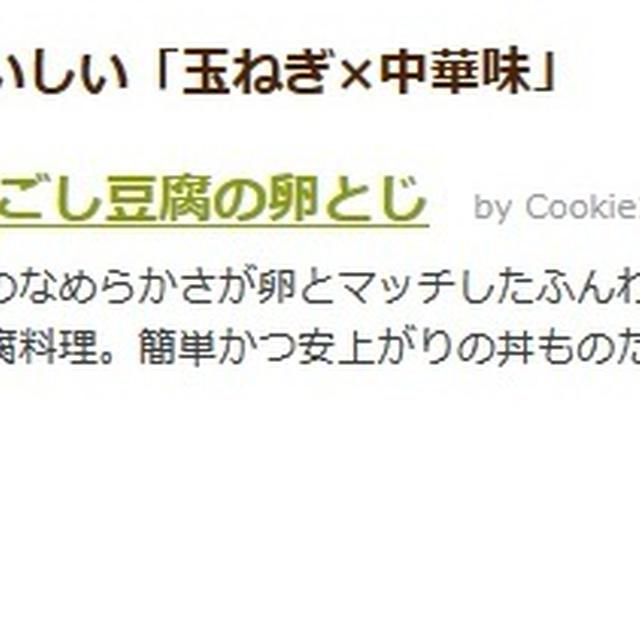 Cookpad News に掲載された 「玉葱と絹ごし豆腐の卵とじ」