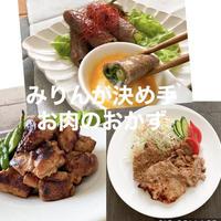 【みりん】が決め手のみんなにおいしいお肉のおかず3種