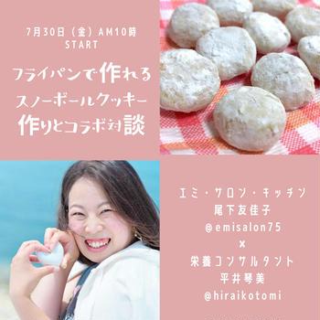 フライパンで作れるお菓子作りを7/30発信!スノーボウルクッキー作りと平井琴美さんとコラボ対談