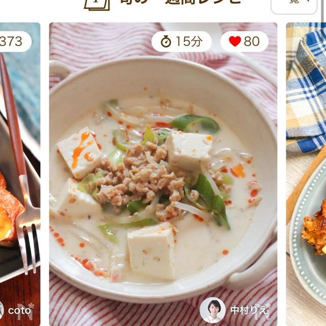 【旬レシピ掲載】大豆ミートで作る坦々スープ