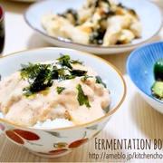 混ぜるだけで即完成♡納豆キムチ豆腐のぐるぐる発酵丼と岡山プチ旅行