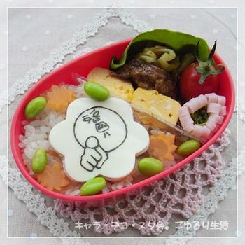9月15日の娘弁☆LINEスタンプ~ムーン~ビシッ!☆