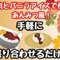 お家でカフェ風デザート 第二弾! 白玉抹茶ミルク掛けあんみつ風! by 板前パンダさん