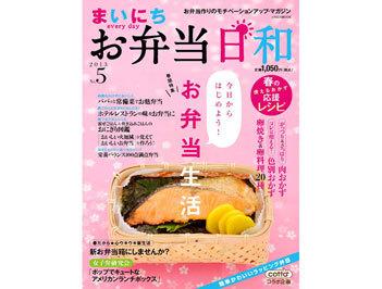 雑誌「まいにちお弁当日和」最新号を抽選で5名様にプレゼント