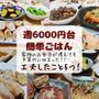 先週の献立♪家族4人の弁当作っても工夫すれば週6000円台に収まりました