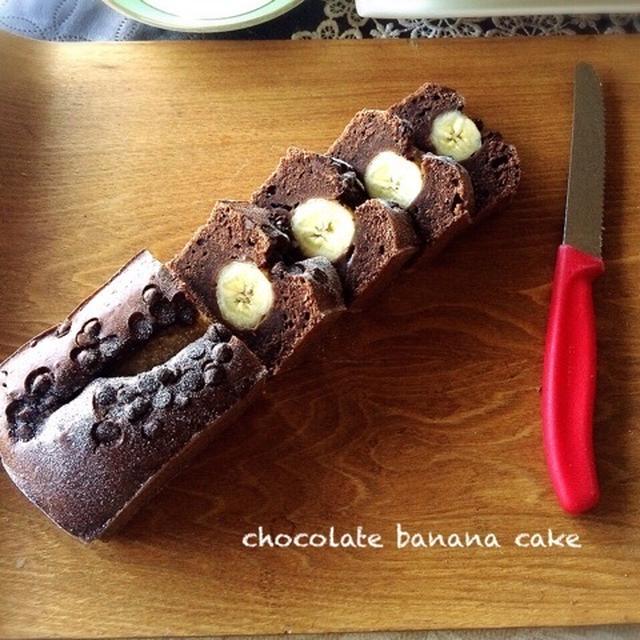 天然酵母でチョコバナナケーキとクレッセント