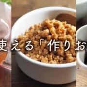 特集『お弁当にも使える「作りおき・常備菜」』と、知恵袋の更新のお知らせ