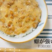 癖が強い。ハマる人にはハマる。私の大好きな納豆ご飯の食べ方-簡単*時短*節約*ヘルシー*丼