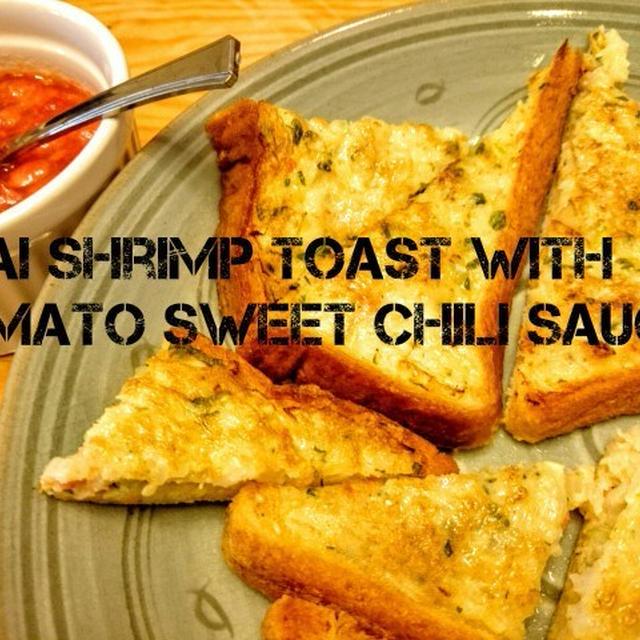 """""""Non Fry"""" Thai Shrimp Toast with Sweet tomato Chili Sauce"""