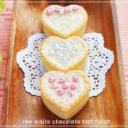 バレンタインにも♪「生ホワイトチョコタルト」