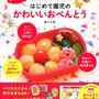 『はじめて園児のかわいいおべんとう』1月15日発売です!