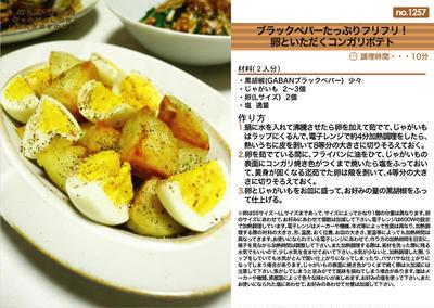 ブラックペパーたっぷりフリフリ!卵といただくコンガリポテト 和え物料理 -Recipe No.1257-