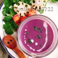 紫芋と生姜のポタージュ(ハロウィンのさつまいもポタージュ)