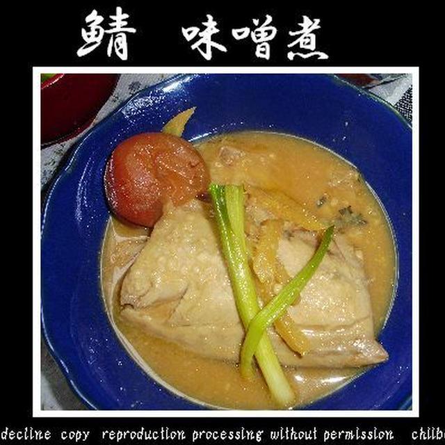 鯖(サバ)の味噌煮~☆和定食☆