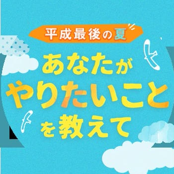 平成最後の夏にあなたがやりたいこと教えて!