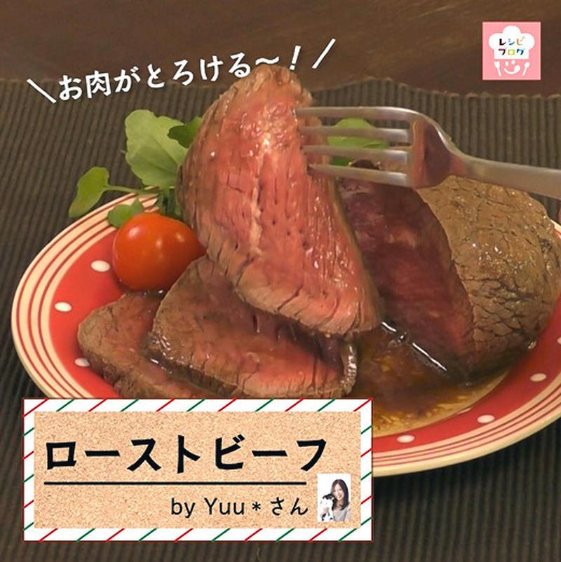 【動画レシピ】フライパンで楽々♪「とろけるローストビーフ」