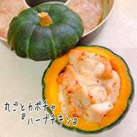 丸ごとカボチャdeハーブチキン(レシピ)