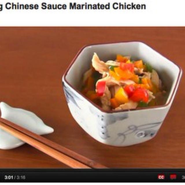 鶏のキラキラ中華あん和え(動画レシピ)