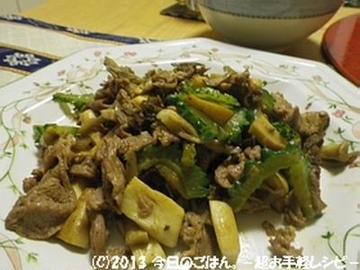 ゴーヤ・エリンギ・牛肉のオイスターソース炒め ささっと炒めます~♪